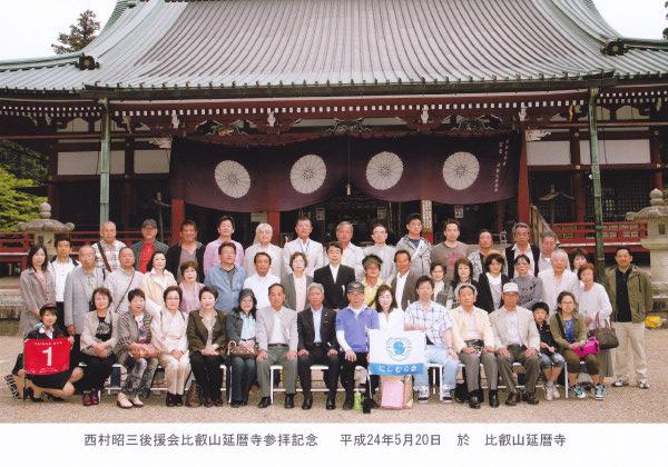 堺市議会議員 西村昭三公式ホームページ 後援会親睦旅行