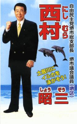 堺市議会議員 西村昭三