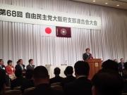 大阪府連総会