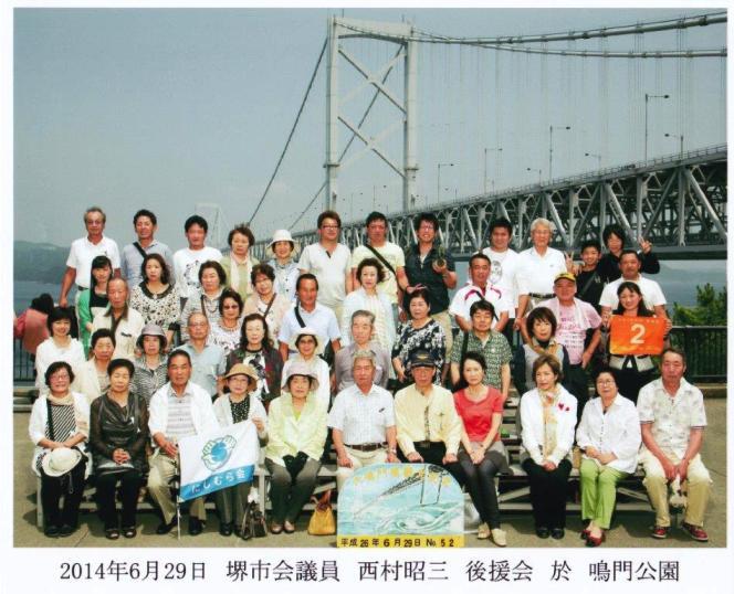 堺市市議会議員 西村昭三後援会 2014旅行